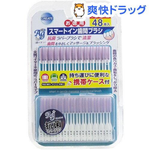 スマートイン 歯間ブラシ(48本入)