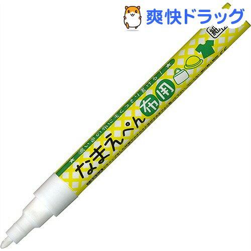 なまえぺん 布用 ホワイト(1本入)