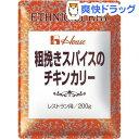 粗挽きスパイスのチキンカリー(200g)[レトルト食品]
