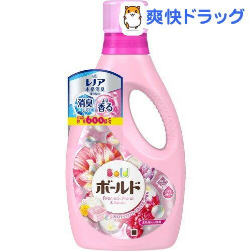 【企画品】ボールド アロマティックフローラル&サボンの香り お試し容量 本体(600g)【ボールド】