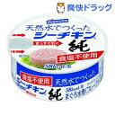 はごろもフーズ 天然水でつくったシーチキン 純(油・食塩不使用)(75g)【シーチキン】[缶詰]