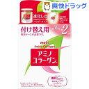 アミノコラーゲン 付け替え用(96g)【アミノコラーゲン】【送料無料】