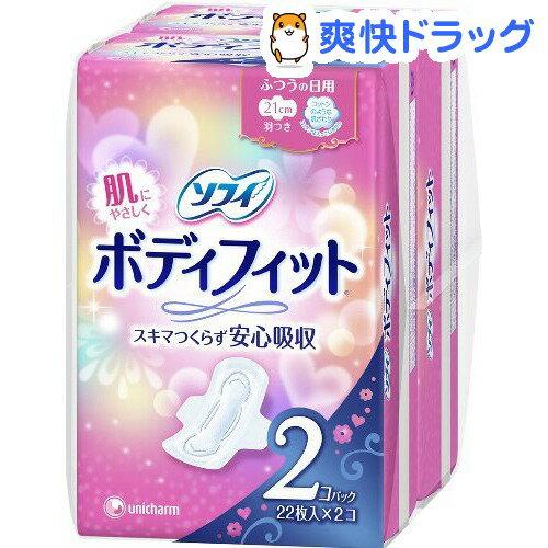 ソフィ ボディフィット 羽つき(22枚*2コ入)【ソフィ】