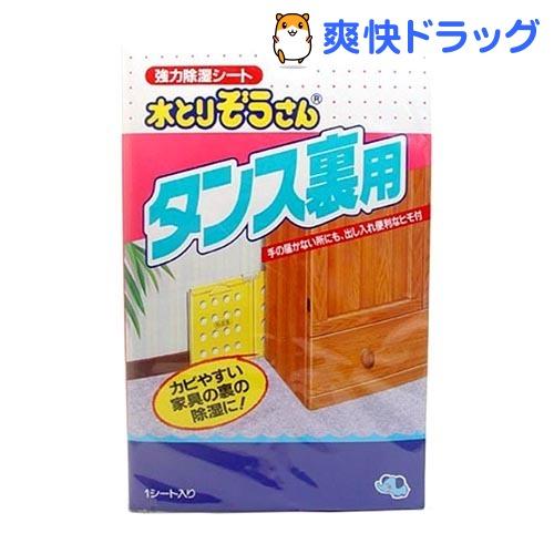 オカモト 水とりぞうさん 強力除湿シート タンス裏用(1シート)【水とりぞうさん】