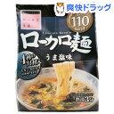 ローカロ麺 うま塩味(3食入)