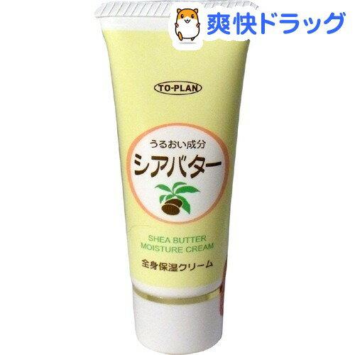 トプラン シアバター 全身保湿クリーム(40g)【トプラン】