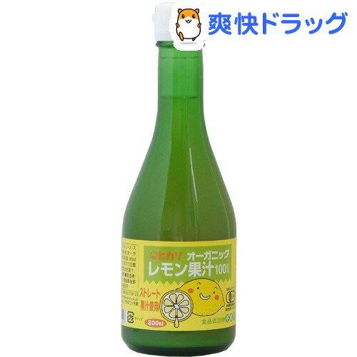 ヒカリ オーガニックレモン果汁(300mL)【ひかり】