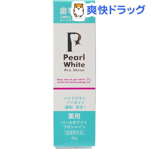 薬用 パールホワイト プロ シャイン(40g)【パールホワイトプロ】