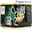 釧路のいわし 味付(150g)