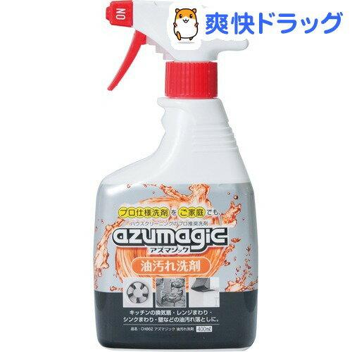 CH862 アズマジック 油汚れ洗剤(約400mL)