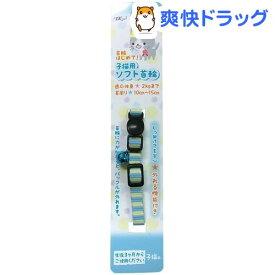 ねこモテ ミニストライプ柄猫首輪 子猫 青 MSP-4.NM/BL(1コ入)【ねこモテ】