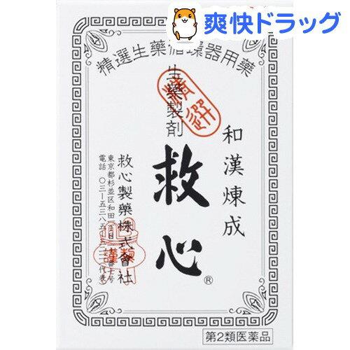 【第2類医薬品】救心(60粒)【救心】【送料無料】