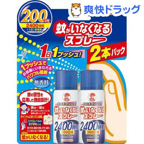 蚊がいなくなるスプレー 蚊取り 12時間持続 200回分 無香料(45mL*2本パック)【蚊がいなくなるスプレー 無香料】