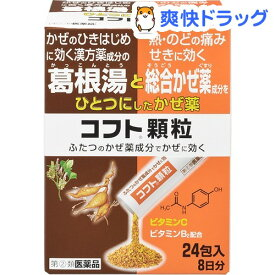 【第(2)類医薬品】コフト顆粒(24包)【コフト】