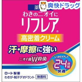 メンソレータム リフレア デオドラントクリーム(55g)【リフレア】