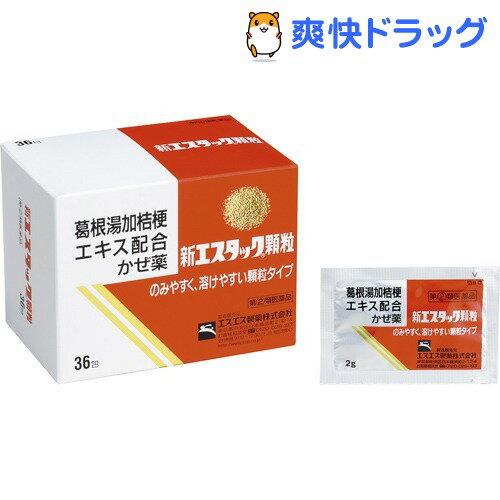 【第(2)類医薬品】新エスタック顆粒(36包)【エスタック】