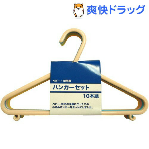 ハンガー(10本入)