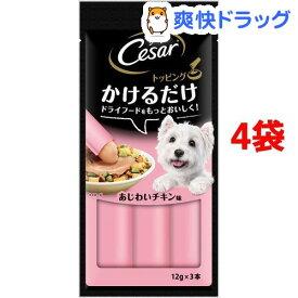 シーザー トッピング あじわいチキン味(12g*3本入*4袋セット)【シーザー(ドッグフード)(Cesar)】