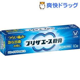 【第(2)類医薬品】プリザエース軟膏(10g)【プリザ】