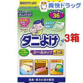 ダニバリア ダニよけシールタイプ(36枚入*3箱セット)【ダニバリア】