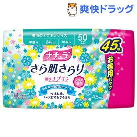 ナチュラ さら肌さらり 吸水ナプキン 中量用 羽なし(45枚入)【kt09】【ナチュラ】