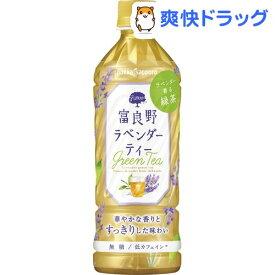 富良野 ラベンダーティー(500ml*24本入)
