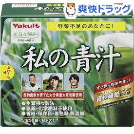 ヤクルト 元気な畑 私の青汁(4g*30袋入)【元気な畑】