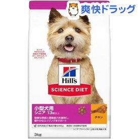 サイエンスダイエット 小型犬用 13歳以上 シニア アドバンスド 高齢犬用 チキン(3kg)【dalc_sciencediet】【n9s】【サイエンスダイエット】[ドッグフード]