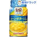 じっくりコトコト 冷製コーンポタージュ(170g*30本入)【じっくりコトコト】