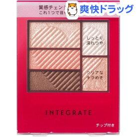 資生堂 インテグレート トリプルレシピアイズ PK704(3.3g)【インテグレート】