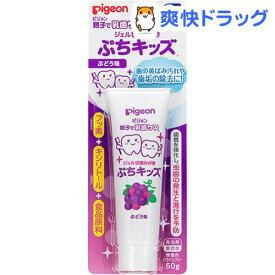 ピジョン ジェル状歯みがき ぷちキッズ ぶどう味(50g)【親子で乳歯ケア】