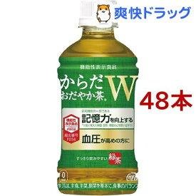 からだおだやか茶W PET(350ml*48本セット)