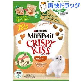 モンプチ クリスピーキッス グレインフリー 厳選チキン(72g)【dalc_monpetit】【モンプチ】