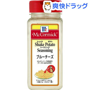 マコーミック 業務用 MC シェイクポテトシーズニング ブルーチーズ(250g)【マコーミック】