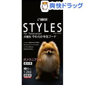 サンライズ スタイルズ ポメラニアン用 成犬用(1.2kg)【スタイルズ(STYLES)】[ドッグフード]