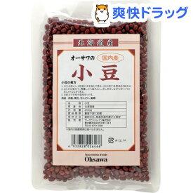 オーサワの国内産小豆(200g)【オーサワ】