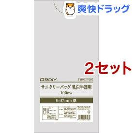 オルディ サニタリーバッグ 乳白半透明 SB-07-100(100枚入*2セット)【オルディ】