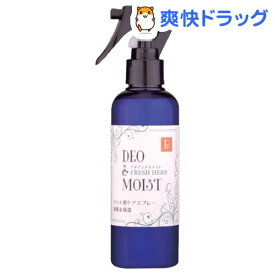 PN デオ&モイスト フレッシュハーブ(200ml)【PN(ペットニーム)】
