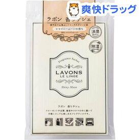 ラボン 香りサシェ シャイニームーンの香り(20g)【ラボン(LAVONS)】