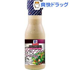 マコーミック MCトリュフクリーミードレッシング(230ml)【マコーミック】