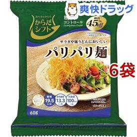 からだシフト 糖質コントロール パリパリ麺(60g*6コ)【からだシフト】