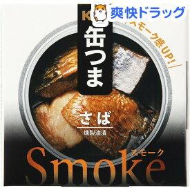 K&K 缶つまsmoke さば(30g)【K&K 缶つま】