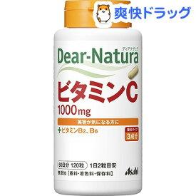 ディアナチュラ ビタミンC 60日分(120粒)【Dear-Natura(ディアナチュラ)】