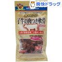 ドギーマン 素材紀行 子牛の肉つき軟骨スライス(80g)【ドギーマン(Doggy Man)】