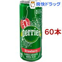ペリエ ストロベリー 無果汁・炭酸水 缶(250ml*60本セット)【ペリエ(Perrier)】