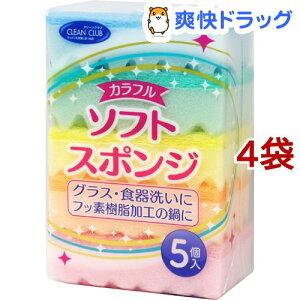 クリーンクラブ カラフルソフトスポンジ(5個入*4袋セット)【クリーンクラブ】