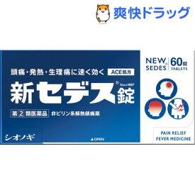 【第(2)類医薬品】新セデス錠(60錠)【セデス】