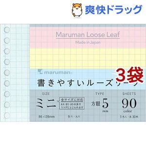 書きやすいルーズリーフ ミニ B7変型 5mm 方眼罫 カラーアソート L1432-99(90枚入*3コセット)【書きやすいルーズリーフ】