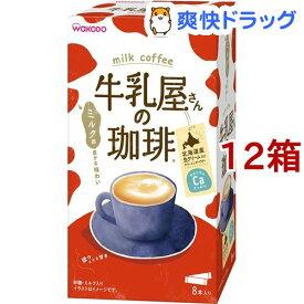 牛乳屋さんの珈琲(14g*8本入*12箱セット)【牛乳屋さんシリーズ】