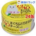 いなば チャオ まぐろ&とりささみ チーズ入り(85g*24コセット)【チャオシリーズ(CIAO)】